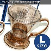 クレバーコーヒードリッパーは最上の手軽さでリッチでコクとアロマのあるコーヒーをブリューすることができ...