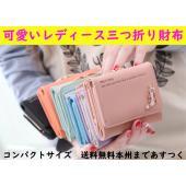 レディース用三つ折り短財布  サイズ:10.8cm*9cm*3cm 重さ:120g   仕様:札入れ...