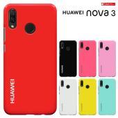 ファーウェイ ノヴァ 3 ケース/HUAWEI nova3 カバー/simフリー/ハードケース/カバ...