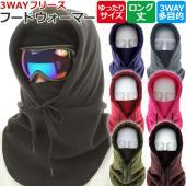 商品名:全7色 スキー・スノーボード・アウトドアスポーツ用 フード付きフリース防寒フェイスマスク/ネ...