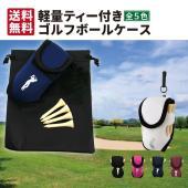 商品名:軽量ゴルフポーチ ボールケース ティー・収納袋付 全3色 ゴルフコンペの景品にもおすすめ  ...