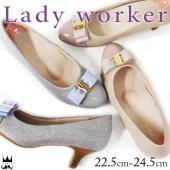 レディワーカー Lady Worker  LO-16540 レディース パンプス ■商品説明 SIL...