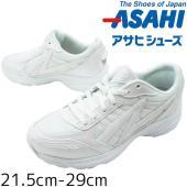 アサヒ ASAHI  KD72021 ジュニア メンズ レディース スニーカー ■商品説明 ホワイト...