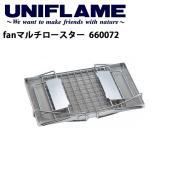 uf-660072【UNIFLAME/ユニフレーム】fanマルチロースター/660072