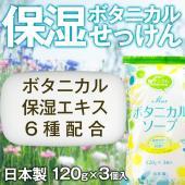 創業100年以上の石鹸屋マックス石鹸からの新商品ボタニカルソープが発売! 6種のボタニカル保湿エキス...