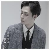 ★送料無料!迅速配送!おまけ付!★通算4作目となる林部智史2018年初のシングルは、 大ヒットメーカ...