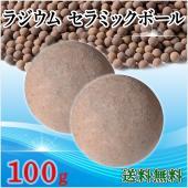 ■富士山ニギギ著 「家庭でできるガンの治し方」で紹介されている 『ラジウム石セラミックボール』が当商...