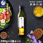 名 称:亜麻仁油 内容量:280g×2個 原材料:食用亜麻仁 保存方法:暗所、常温で保存して下さい。...
