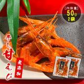 【商品内容】  石川県産 干し甘えび 50g(28尾前後)×2袋   ★そのままお召し上がり下さい。...