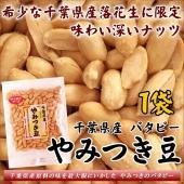 ポリポリっとした食感を出すために小粒の落花生を使用しています♪  希少な千葉県産原料に限定した味わい...