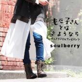 【soulberryオリジナル】 冬のワンピの下はいつも「足もと もた子」さん状態。そんなもた子さん...