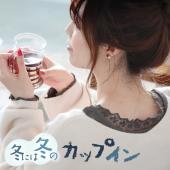 【soulberryオリジナル】冬には冬の、カップイン夏だけじゃなくて…冬だってカップインでリラック...
