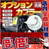 TOYOTA汎用 オプションカプラー  [ 商品説明 ] カプラーオンでエンジンルーム内に電源引き込...