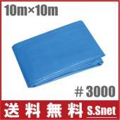 【送料無料】ビニールシート サイズ=10mX10m  ■特長■ ・材質はポリエチレン100%で、規格...