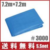 【送料無料】ビニールシート サイズ=7.2mX7.2m  ■特長■ ・材質はポリエチレン100%で、...