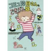 本 ISBN:9784040696591 トキヒロ/著 出版社:KADOKAWA 出版年月:2018...