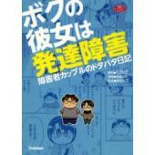 本 ISBN:9784054057067 くらげ/著 寺島ヒロ/漫画 梅永雄二/監修 出版社:学研プ...