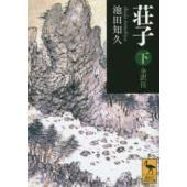 本 ISBN:9784062922388 荘子/〔著〕 池田知久/訳注 出版社:講談社 出版年月:2...