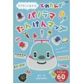 その他 ISBN:9784065130889 yajitama 出版社:講談社 出版年月:2018年...