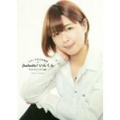 本 ISBN:9784074323890 ファンインソン/著 出版社:主婦の友インフォス 出版年月:...