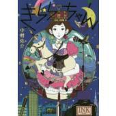 本 ISBN:9784093883696 中村佑介/著 出版社:小学館 出版年月:2014年06月 ...
