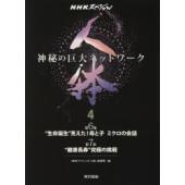 本 ISBN:9784487810987 NHKスペシャル「人体」取材班/編 出版社:東京書籍 出版...