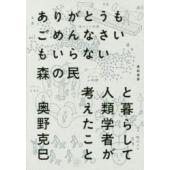 本 ISBN:9784750515328 奥野克巳/著 出版社:亜紀書房 出版年月:2018年06月...
