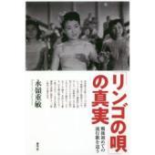 本 ISBN:9784787220790 永嶺重敏/著 出版社:青弓社 出版年月:2018年10月 ...