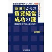 本 ISBN:9784789237840 谷崎憲一/著 出版社:住宅新報出版 出版年月:2016年0...