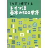 その他 ISBN:9784876153398 西野 路代 著 出版社:語研 出版年月:2018年08...
