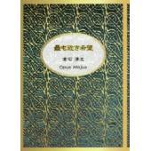 本 ISBN:9784905520061 倉石清志/著 出版社:Opus Majus 出版年月:20...