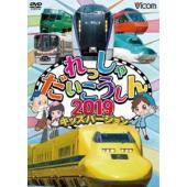 種別:DVD 解説:『日本列島列車大行進』シリーズに映像特典として収録してきたお子さま向けの「キッズ...