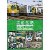 種別:DVD 解説:鉄道車両の根城である車両基地を紹介する「鉄道基地」シリーズの第4弾。本作では西武...