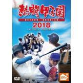 種別:DVD 古田敦也 解説:100回目の記念大会となった2018年夏の甲子園。代表56校(100回...