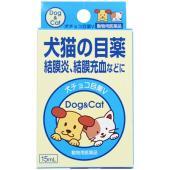 内外製薬犬チョコ目薬V (犬猫用) 15ML 【動物用医薬品】/// 犬チョコ目薬Vは、ペット(犬・...