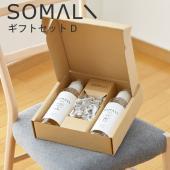 ほのかに香るオレンジ精油が心地よい SOMALI洗濯用液体石けんに、 併せてご使用頂くと洗い上がりが...