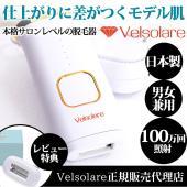 家庭用 光脱毛器 ベルソラーレ Velsorale 機能性をアップし照射回数が100万回モデルも登場...