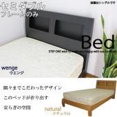 ニトリ IKEA 無印好きに人気のセミダブルベッド ベッド フレームのみ《送料無料》 表面材/タモ突...