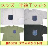 デニムポケット付きのTシャツです  綿 100%   Mサイズ チェスト 88〜96 着丈 67セン...