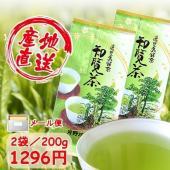 【 名称 】煎茶 【内容量】100g×2 【原料原産地名】鹿児島県産   当店で熱めの湯の人気商品で...
