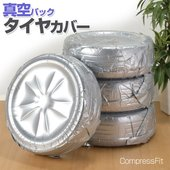 【あすつく対応】【銀行振込で3%OFF】 ありそうでなかった新しいタイヤカバー! タイヤを真空パック...