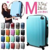 送料無料で 中型スーツケースをお届け。 3泊〜7泊用旅行かばん/キャリーケース/キャリーバック この...