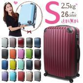送料無料で 小型スーツケースをお届け。 1泊〜3泊用旅行かばん/キャリーケース/キャリーバック この...