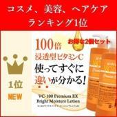 商品名:VC-100ブライトモイスチャーローションプレミアムEX 500ml×2  商品説明:100...