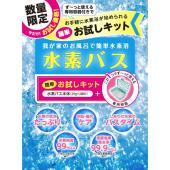TV・雑誌で話題の、水素(H2)が泡立つ水素バブルバスが、ご家庭の浴槽で簡単にお楽しみいただけるよう...