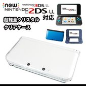 DSケース NEW2DSLL 3DS 任天堂 クリアケース new3dsllカバー 専用ケース ニン...