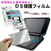 DSフィルム NEW2DSLL 3DS 任天堂 new3dsll 専用 ニンテンドー 液晶保護フィル...