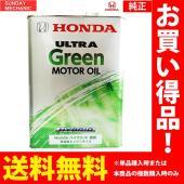 Honda純正エンジンオイル ウルトラGreen  Hondaハイブリッド及び低燃費ガソリンエンジン...