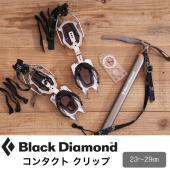 Black Diamond ブラックダイヤモンド コンタクト クリップ アイゼン  バックカントリー...