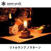 スノーピーク リトルランプ ノクターン   Little Lamp Nocturne アウトドア ラ...